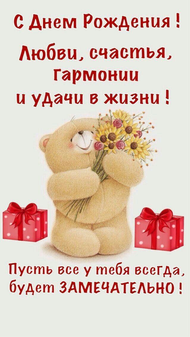 поздравление с днем рождения пусть жизнь будет товарищу досталось