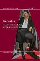 Кристин Бар - Политическая история брюк