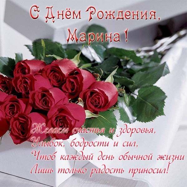 pozdravlenie-s-dnem-rozhdeniya-zhenshine-marine-otkritki foto 6