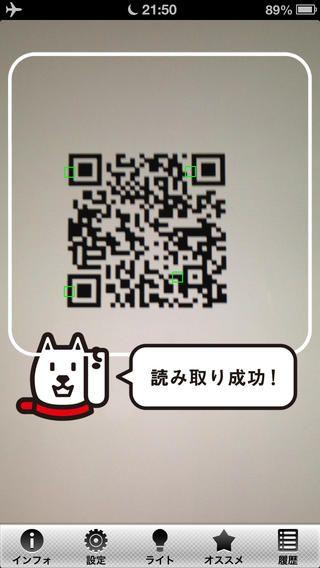 Top Free Iphone App 261 お父さんqr Softbank Mobile Corp By Softbank Mobile Corp 04 08 2014 Top Iphone Apps Iphone Apps App