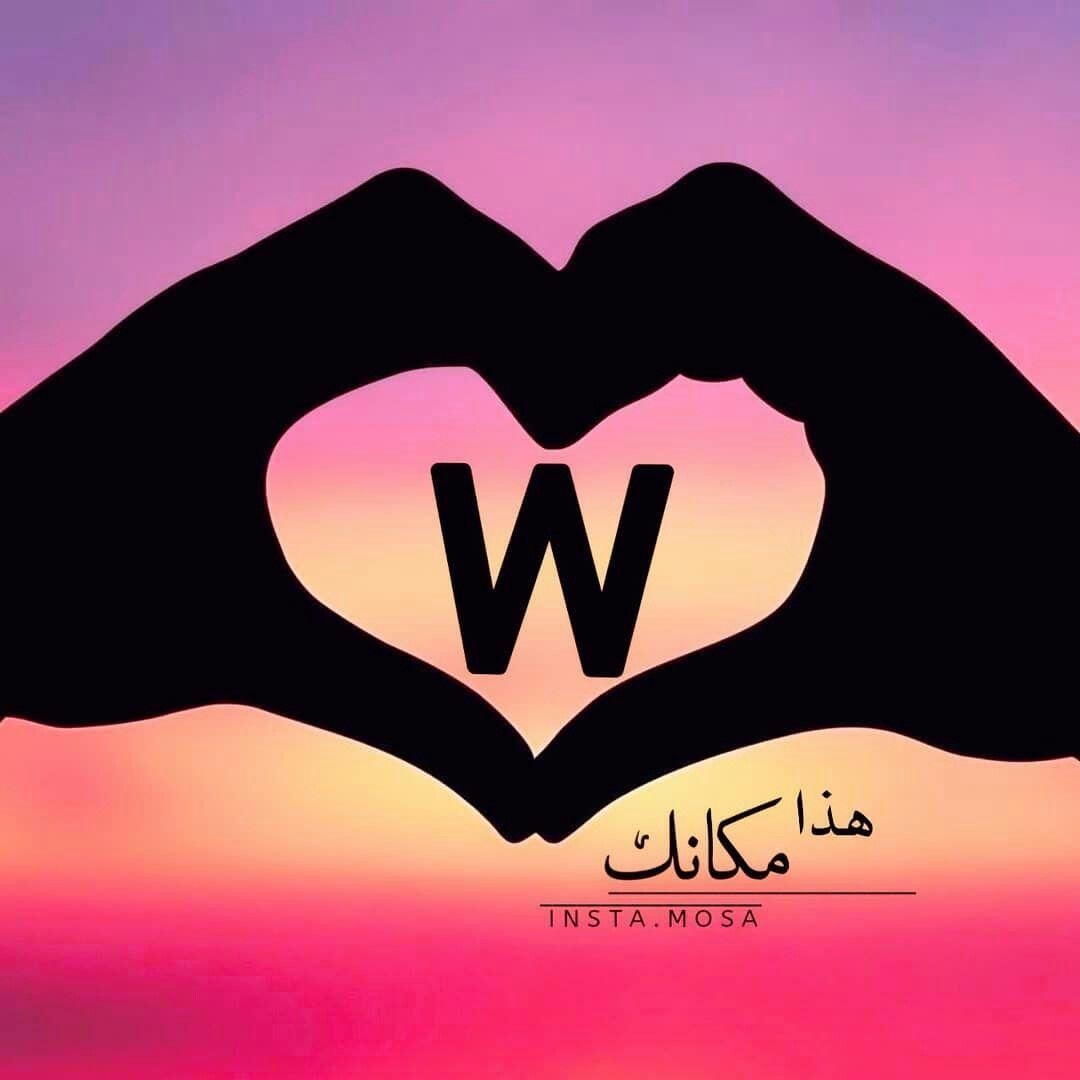 Pin By Khan Uzair On W Lettering Alphabet Floral Monogram Letter Stylish Alphabets