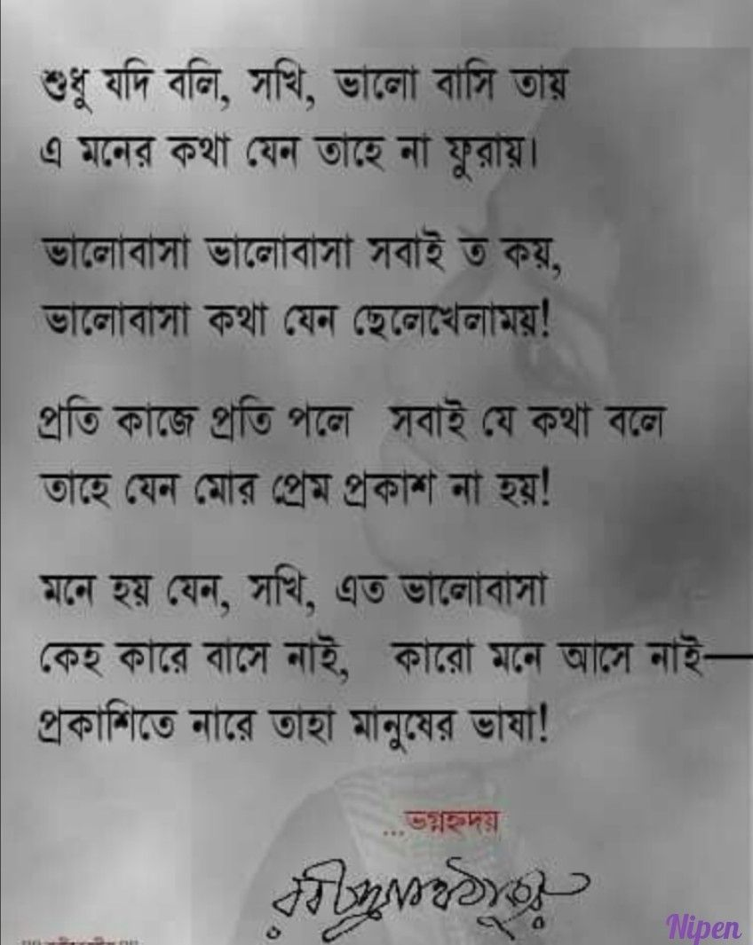 Pin By Nipen Barman On Robindronath Thakur In 2020 Bengali Poems Bangla Quotes Rabindranath Tagore Poem