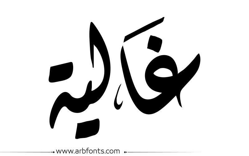 مخطوطة صورة إسم غاليه African Art Art Calligraphy