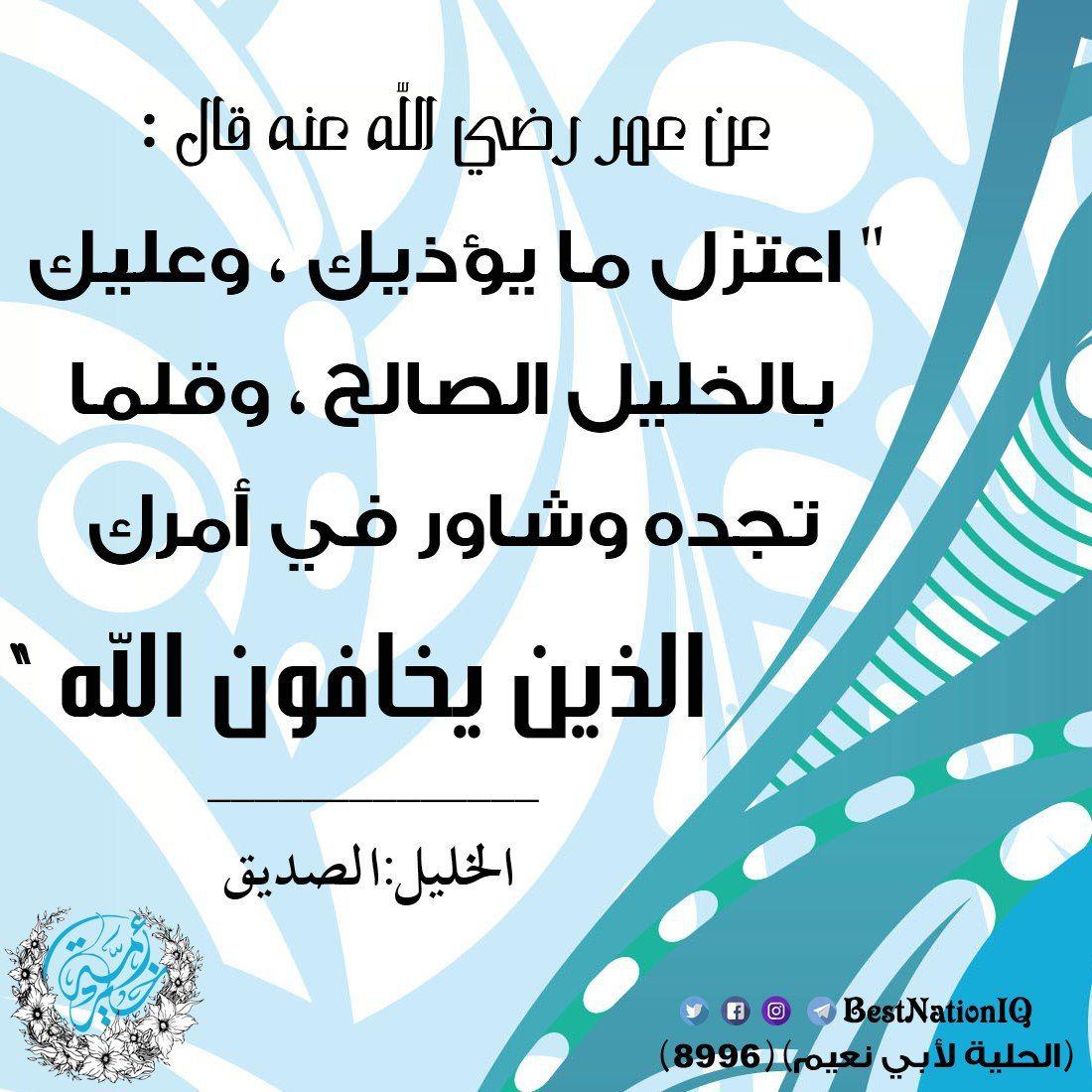 Image Result For اعتزل ما يؤذيك Arabic Quotes Quotes Islam Quran