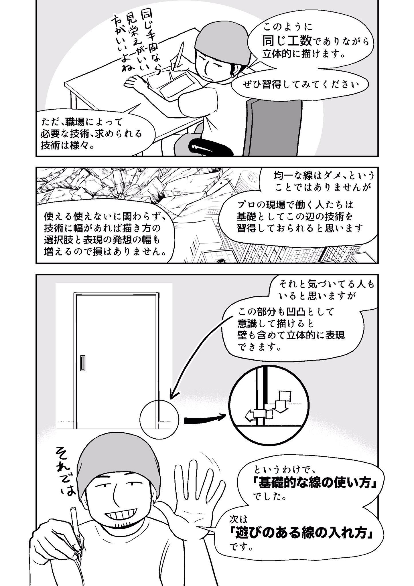 まいきー 漫画アシスタント On 漫画 マンガ メモ