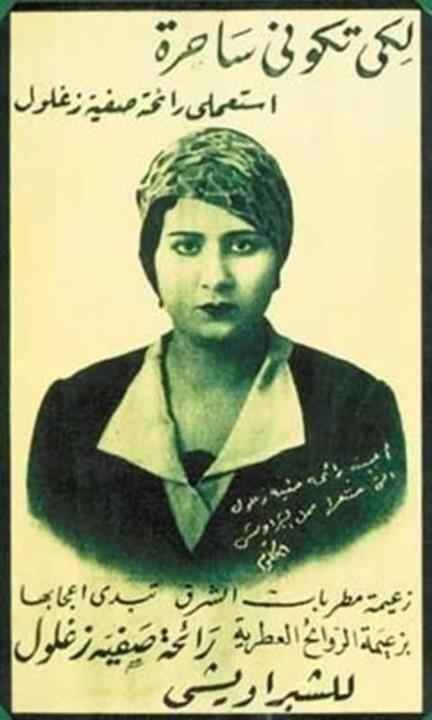 Safi Zaglol Perfume Egyptian Poster Egyptian Movies Old Advertisements