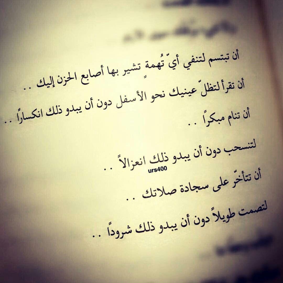 قمة الوجع ان Words Quotes Sayings