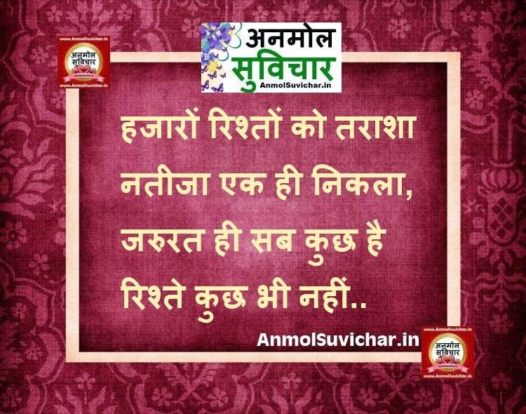 Anmol Vachan In Hindi | Jivan ki haqiqat | Pinterest | Hindi ...