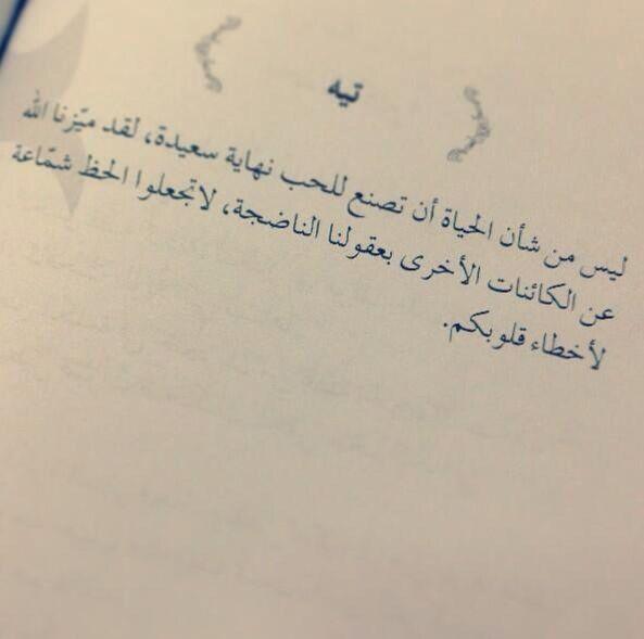 لا تجعلوا الحظ شم اعة لأخطائكم Tattoo Quotes My Emotions Arabic Quotes
