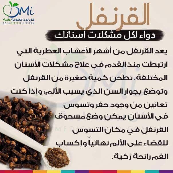 Pin By Zainab Victory On نصائــــــح Food Health Food Arabic Food