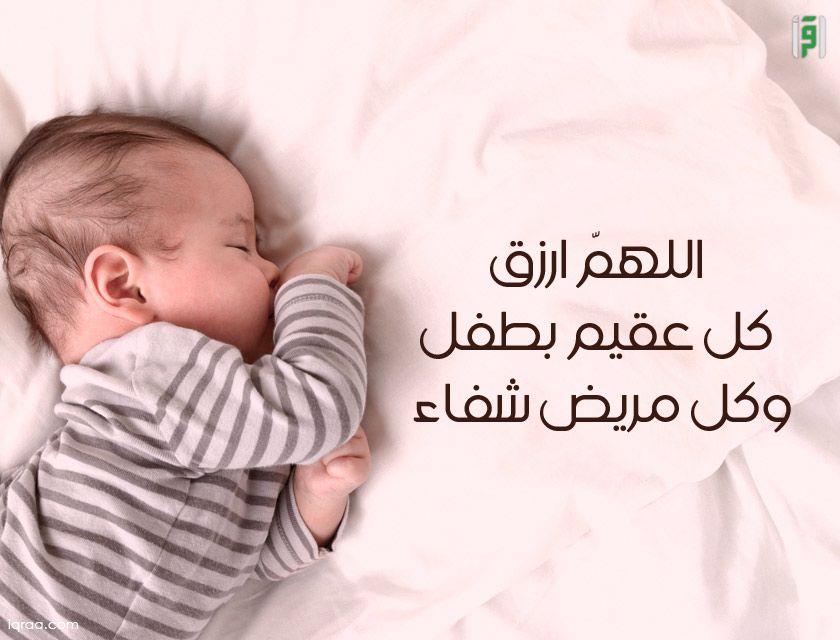 اللهم ارزق كل عقيم بطفل وكل مريض شفاء اقرأ للناس كافة دعاء Baby Onesies Baby Face Onesies