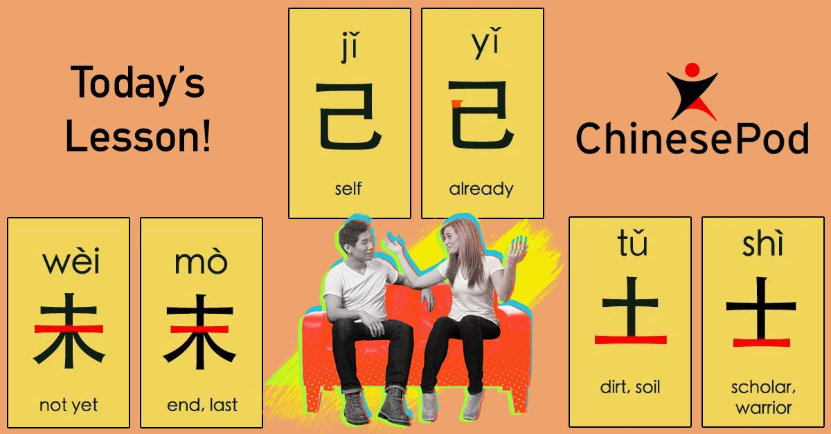 Chinese characters can be tricky. Some of them look almost