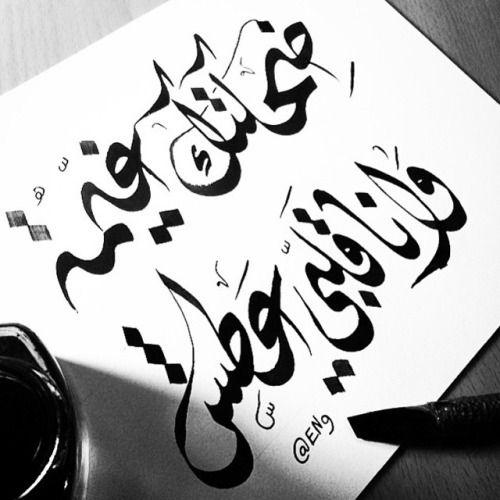 للفنان @en9  تابعونا على انستاقرام @arabiya.tumblr  #خط #عربي #تمبلر #تمبلريات #خطاطين #calligraphy #typography #arabic #الخط_العربي #خط_عربي #خطاطي_الانستاقرام