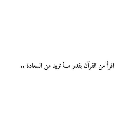 صور عن السعادة و قراءة القران Sweet Words Arabic Quotes Book Quotes