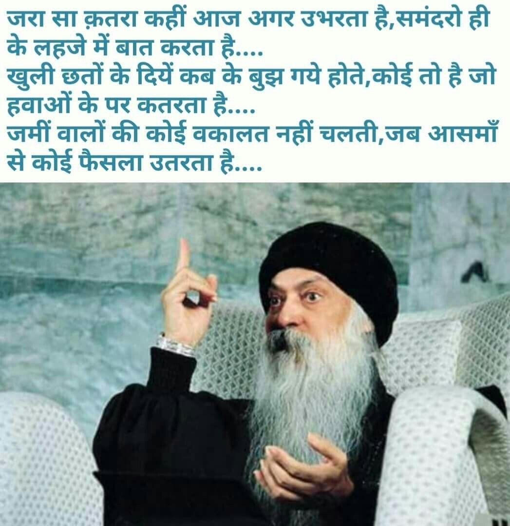 Pin by Prakâsh rathod on osho (With images) Chankya