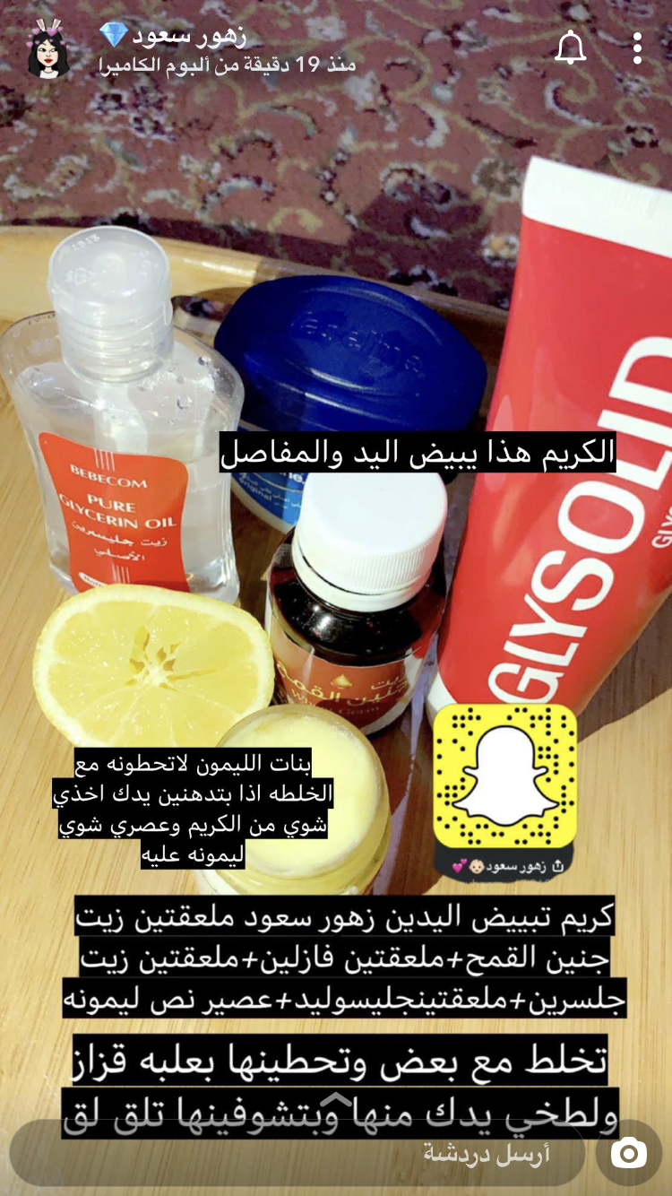 Pin By Msmsy On خلطات Natural Skin Care Diy Skin Care Mask Diy Skin Care