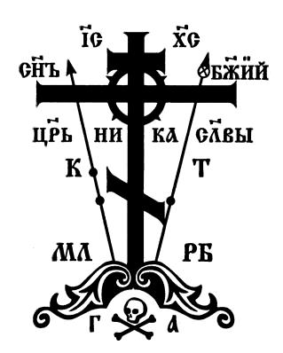 Pin By Mick Milivojac On Orthodox Cross Pinterest Orthodox
