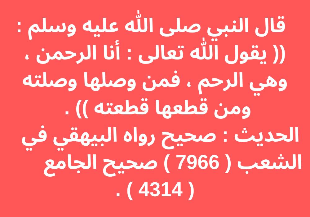 Pin By الدعوة إلى الله On أحديث نبوية شريفة عن صلة الرحم Math Math Equations