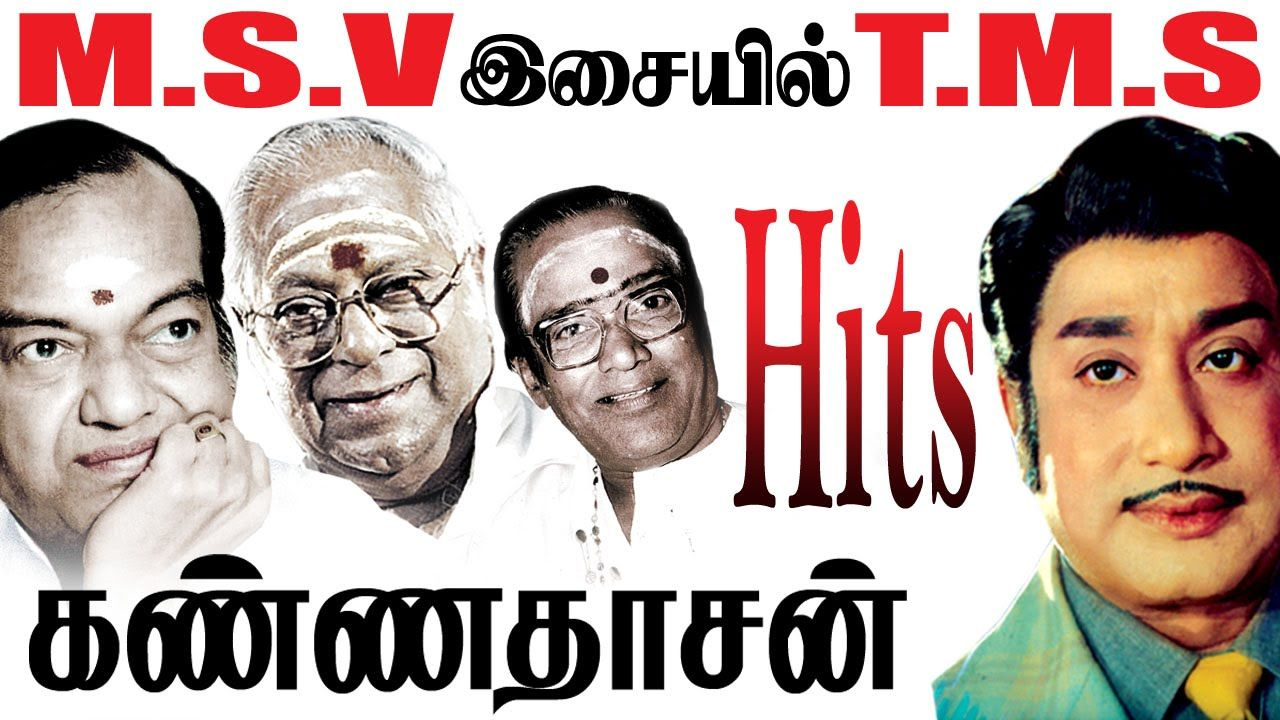 Free Download Old Tamil Mp3 Songs Kannadasan Songs Tamil Song Lyrics Watch Tamil Movies And Tamil Videos Tamil Lyric Old Song Download Old Song Lyrics Mp3 Song