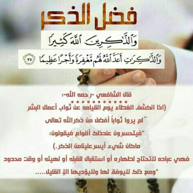 فضل الذكر Islamic Information Islam Words