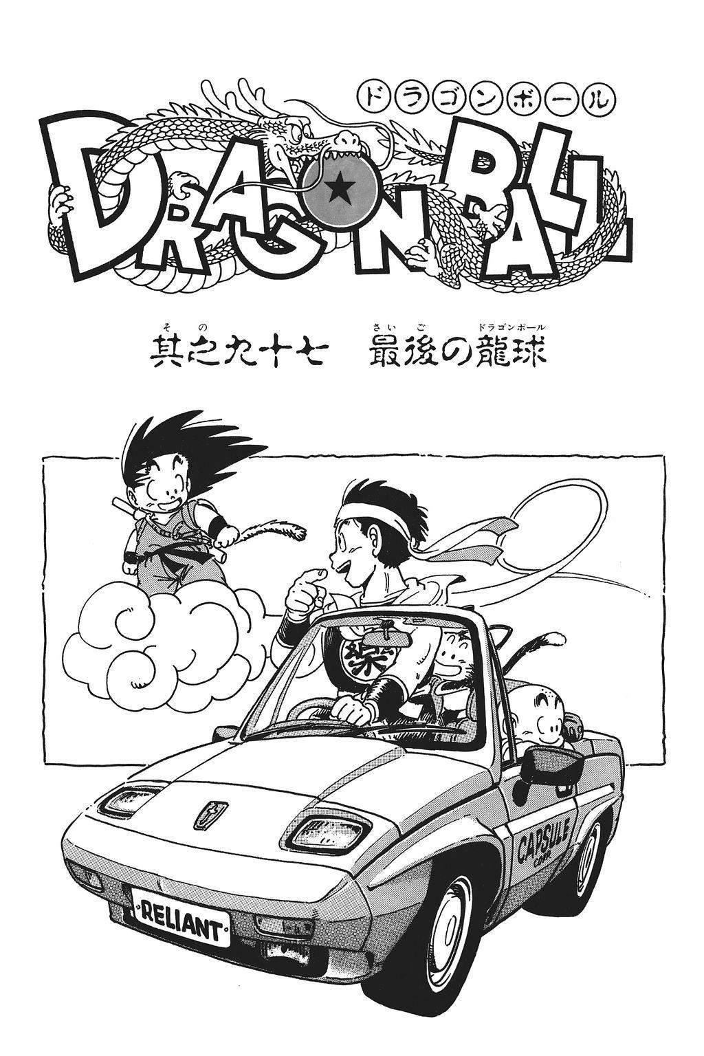 Akira Toriyama Original Art