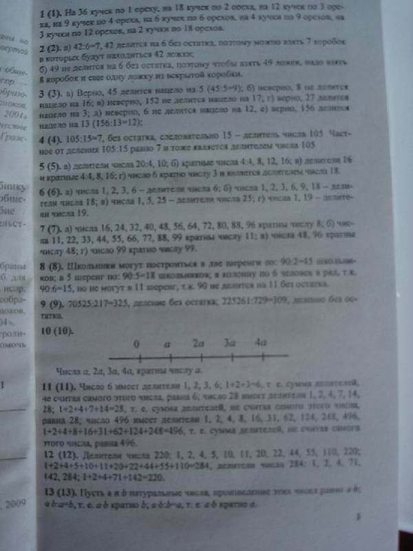 Математика тест гришина листова за 6 класс