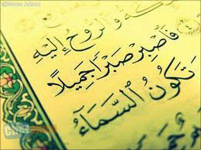 اغلفة فيس بوك مكتوب عليه فصبر جميل والله المستعان فصبر جميل غلاف للفيس بوك احلى كفرات للفيس 2016 Quran Quotes Verses Quran Islam