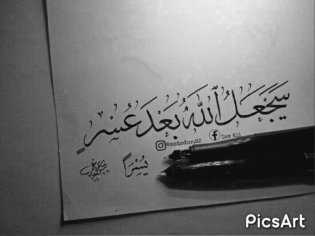 سيجعل الله بعد عسر يسرا Arabic Art Arabic Calligraphy Calligraphy I