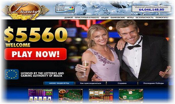 Лидеры в онлайн Luxury Casino  http://www.vawego.ru/casino/170-luxury-casino.html