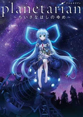 Planetarian: The Reverie of a Little Planet (2016) - Thirty years after an apocalyptic battle, a junker stumbles into a planetarium in a ruined city. Its robot guide, Yumemi, is still functional.