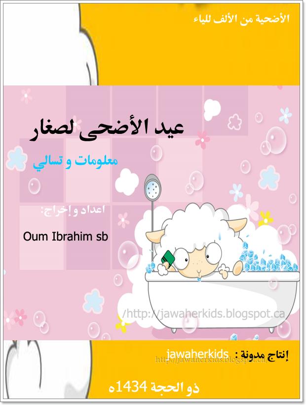 هدية عيد الأضحى مع كتاب أحكام الأضحية لصغار و تسالي للعيد Eid Crafts Islam For Kids Kids