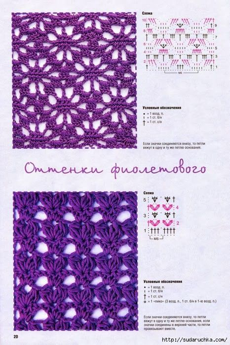 Ajour Haken Patronen V Pinterest Crochet Crochet Stitches En