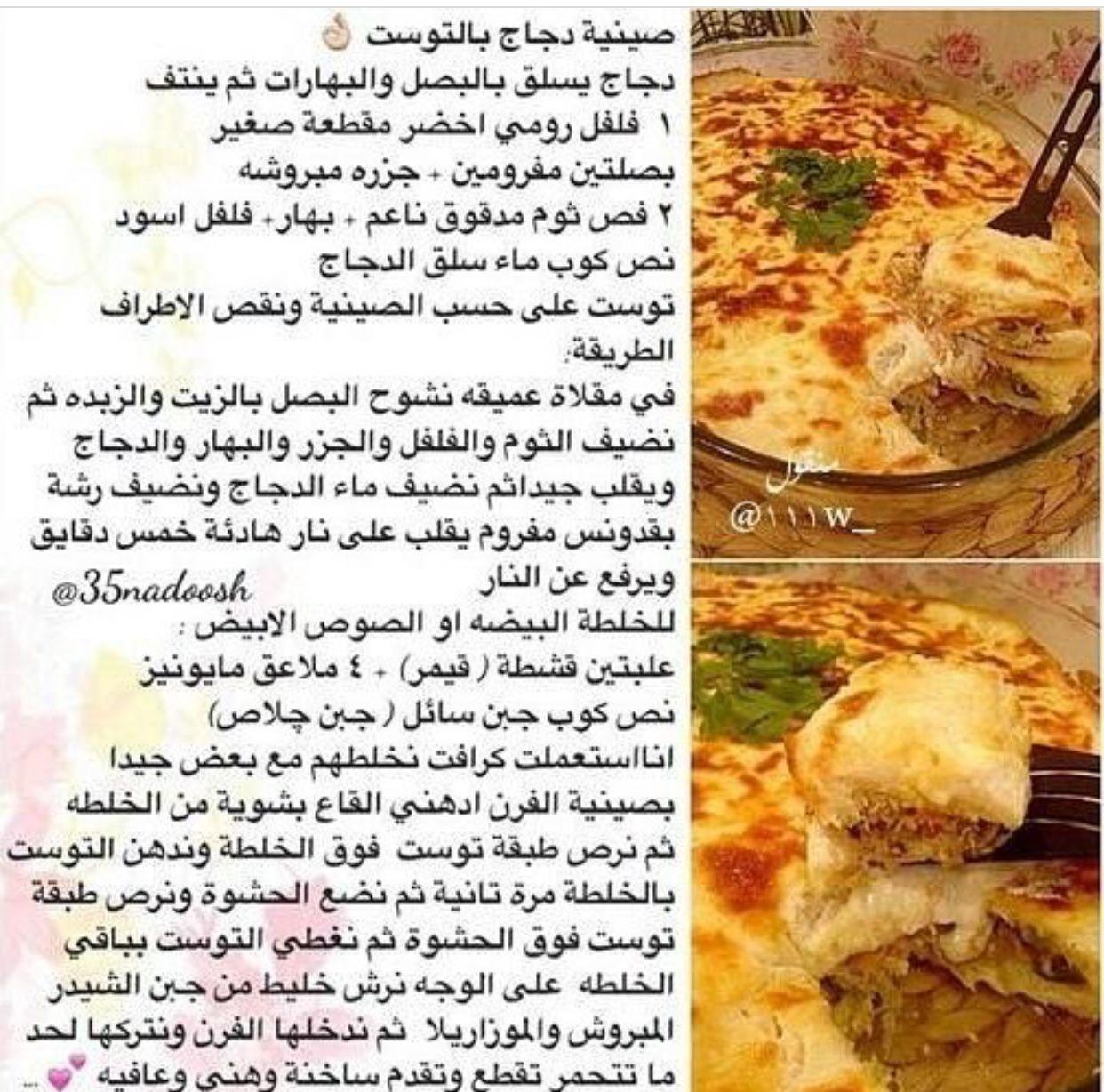 صينية دجاج بالتوست Egyptian Food Breakfast Recipes Indian Food Receipes