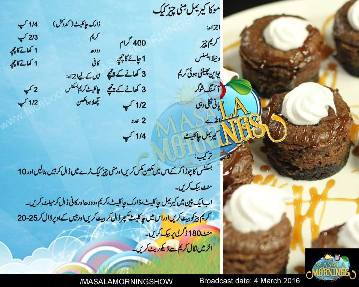 Mocha Caramel Mini Cheese Cake #Recipe In Urdu By