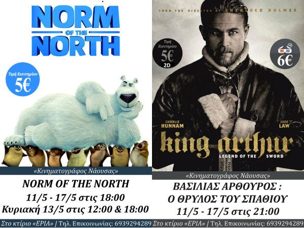Pin by www.naousanews.gr on NIFF | Norm of the north ...