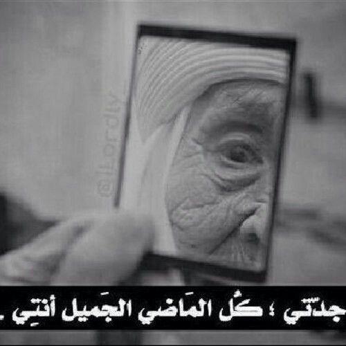 رحم الله جدتاي وجميع الاموات والشهداء Arabic Love Quotes Quotations Words
