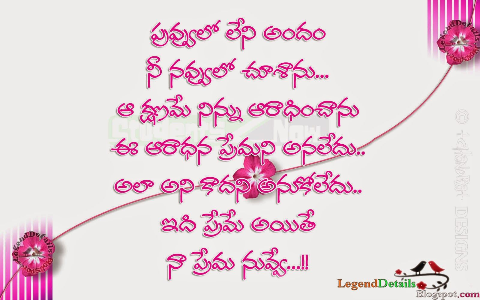 funny quotes in telugu images   Love quotes for crush ...