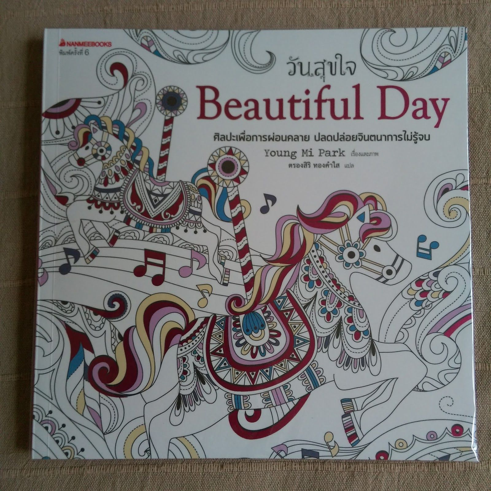 Review Beautiful Day Coloriage Beautifuldaycoloring Parkyoungmi