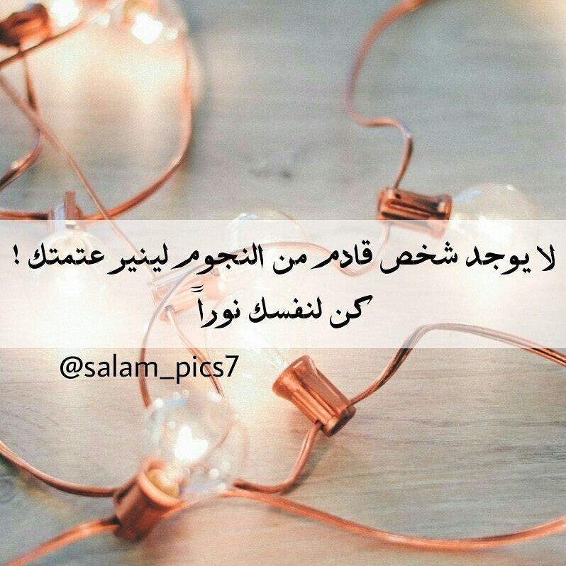 لا يوجد شخص قادم من النجوم لينير عتمتك كن لنفسك نورا Salam Pics7 Light Loveyourself Love Qoutes اقتباسات كن لنفسك كل Quotations Pics Salam