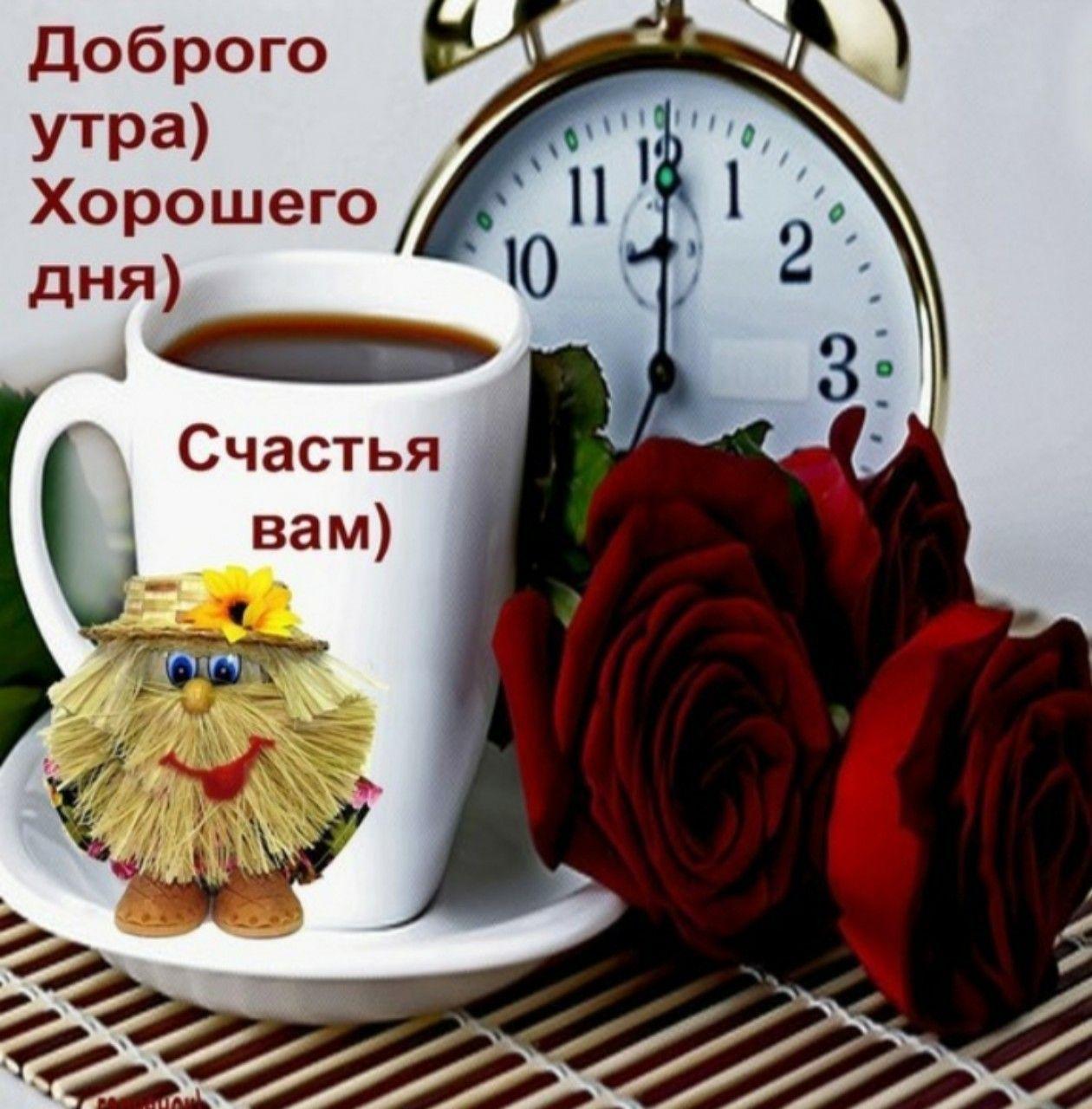 Муз открытки доброе утро удачного дня