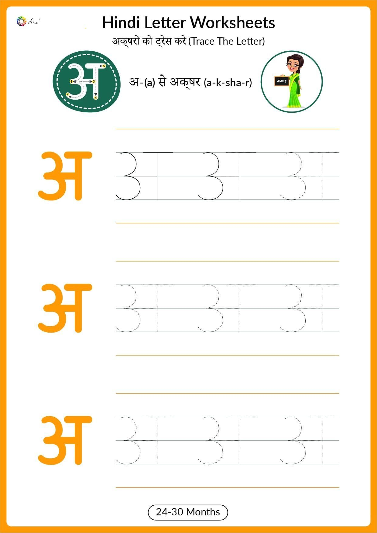 Hindi Letter Writing Worksheets For Nursery Kids