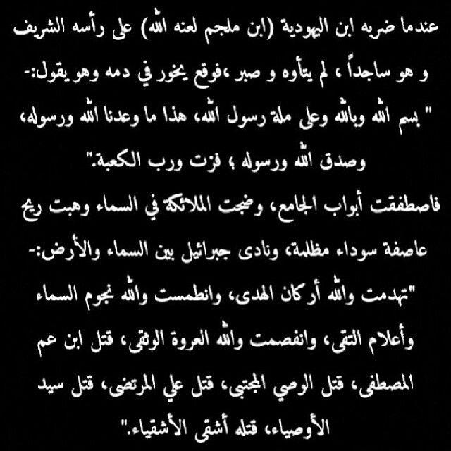 اللهم العن قتلة أمير المؤمنين علي بن أبي طالب عليه السلام Math Math Equations Islam