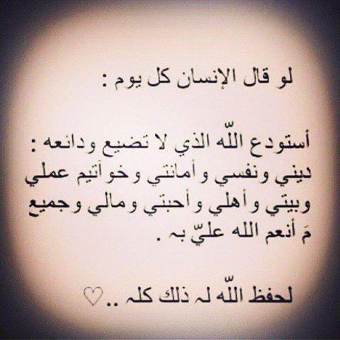 لو قال الانسان كل يوم أستودع الله الذي لا تضيع ودائعه في ديني ونفسي وأمانتي وخوات Quran Quotes Inspirational Islamic Love Quotes Islamic Inspirational Quotes