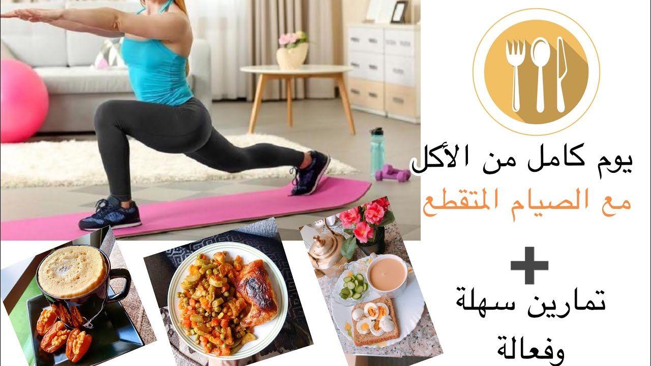 يوم كامل من الأكل الصحي وأفضل التمارين مع نظام الصيام المتقطع بالصور Youtube Jyj