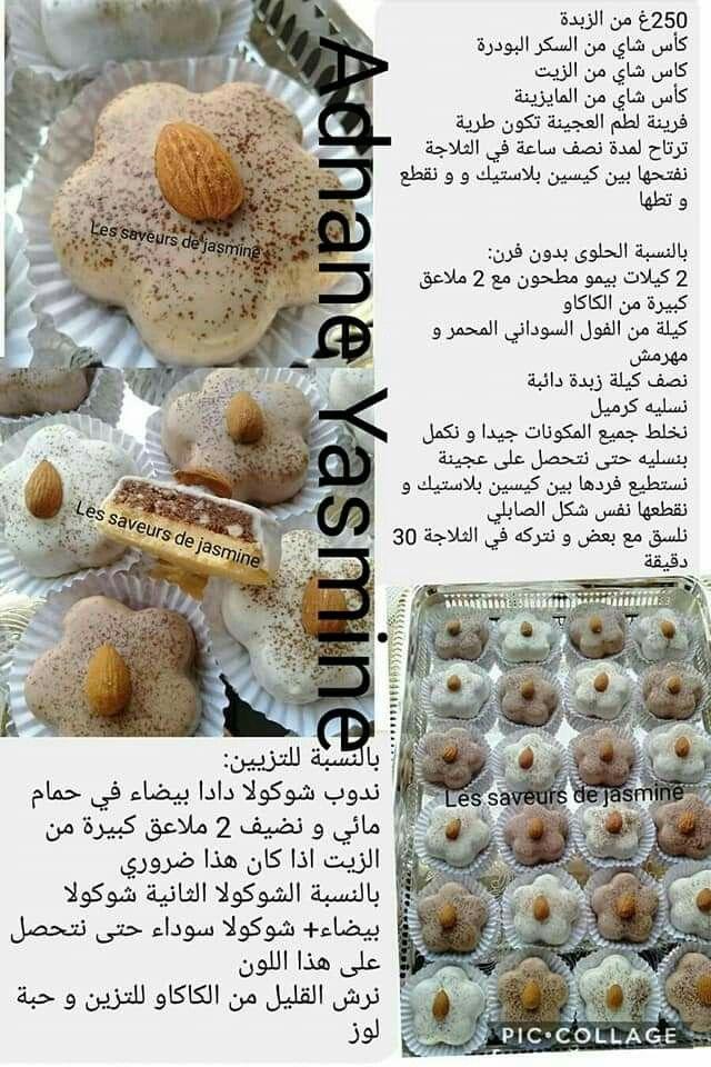 Pin By Rabie On Gateaux Sweet Meat Food Arabic Sweets