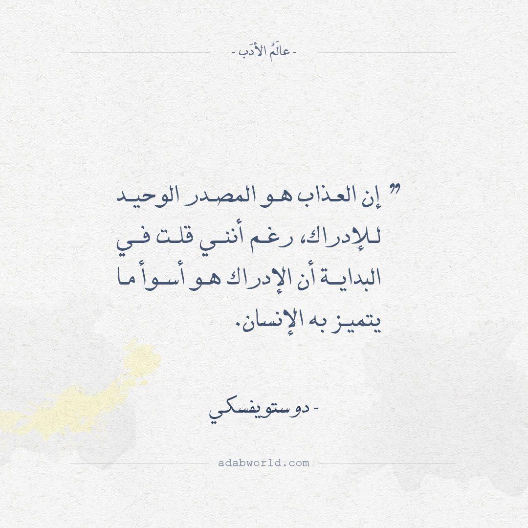 اقتباسات دوستويفسكي العذاب هو المصدر الوحيد للإدراك عالم الأدب Quotations Islamic Quotes Arabic Quotes
