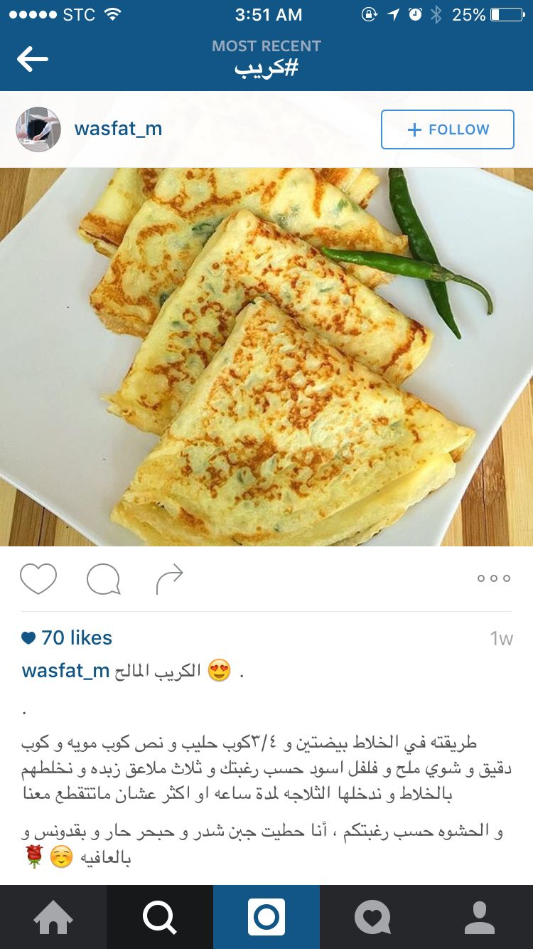 كريب مالح Food Receipes Yummy Food Arabic Food