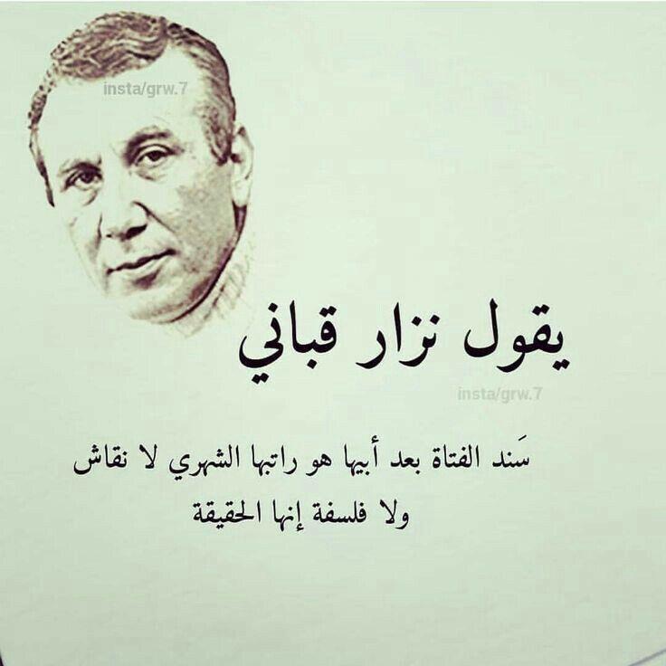 سند الفتاة الفتاة انثى نزار قباني Quotes For Book Lovers Proverbs Quotes Beautiful Arabic Words