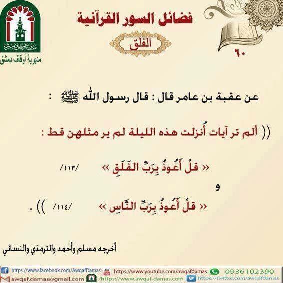 Pin By Khaled Bahnasawy On ١١٣ سورة الفلق Facebook Com Hadith History