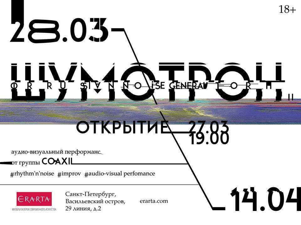 «Шумотрон». Медиаарт из России с любовью. Выставка молодых авторов, 28 марта - 14 апреля.